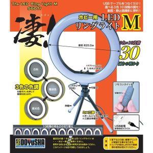 【10月予約】童友社 凄!ホビー用 LEDリングライト M 模型用グッズ 4975406130032|posthobbyshop