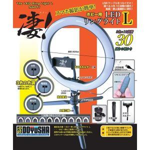 【10月予約】童友社 凄!ホビー用 LEDリングライト L 模型用グッズ 4975406130049|posthobbyshop