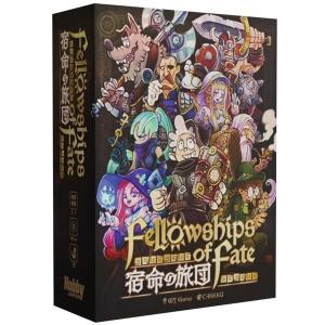 ホビージャパン 宿命の旅団 Fellowships of Fate【取寄対応】 アナログゲーム 4981932025605t|posthobbyshop