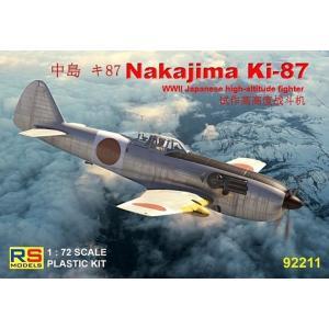 RSモデルス  1/72 中島 キ87 試作高高度戦闘機 スケールプラモデル 92211 12月予約 posthobbyshop