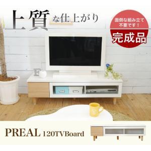 テレビ台 テレビボード 120 北欧 白 32型 プレール120ローボード|potarico