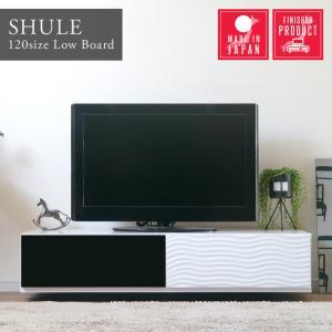 テレビ台 テレビボード ローボード 幅120 白 ホワイト 鏡面 完成品 日本製 シュール120ローボード|potarico