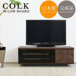 テレビ台 90 テレビボード 北欧 完成品 収納 コルク90ローボード|potarico