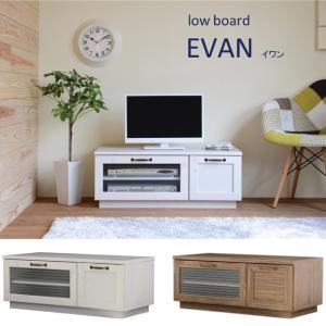 テレビボード 組立て 収納テレビ台 リビング家具 木製 EVAN ローボード|potarico