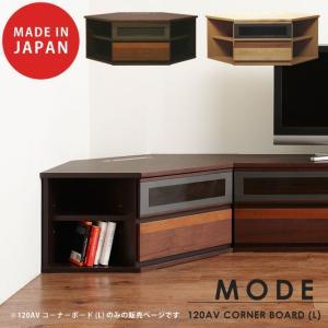 テレビ台 コーナー  ロータイプ 木製 おしゃれ 北欧 デザイン  幅120cm MODE 120AVコーナーボードL(ナチュラル ウォールナット)|potarico