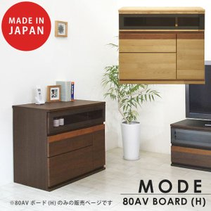 テレビ台 完成品 ハイタイプ  木製 おしゃれ 北欧 デザイン  幅80cm MODE 80AVボードH (ナチュラル ウォールナット)|potarico