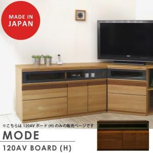 テレビ台  ハイタイプ  完成品 サイドキャビ 木製 おしゃれ 北欧 デザイン  幅120cm MODE 120AVボードH(ナチュラル ウォールナット)|potarico