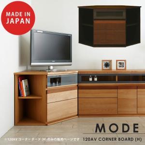 テレビ台 コーナー  ハイタイプ 木製 おしゃれ 北欧 デザイン  幅120cm MODE 120AVコーナーボードH(ナチュラル ウォールナット)|potarico