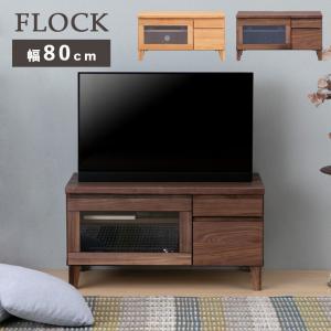 テレビ台 ローボード テレビボード 幅80cm 完成品 北欧 おしゃれ フリック80TVボード potarico