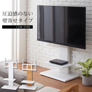 テレビ台 壁寄せ 壁掛け風 テレビボード 壁面 テレビスタンド おしゃれ 壁掛け風テレビ台ロータイプ|potarico