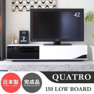 テレビ台 テレビボード 150 北欧 扉 収納 クアトロ150ローボード|potarico