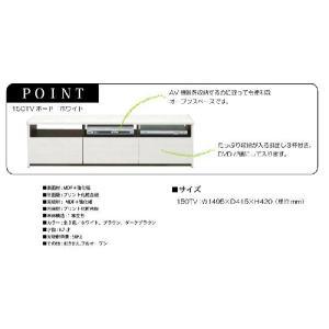 テレビ台  150 テレビボード 白 激安 |potarico|02
