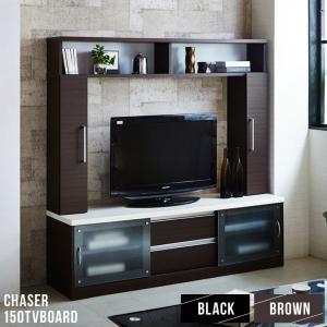 テレビ台 テレビボード ハイタイプ 幅150 壁面収納 ガラス扉 引き出し チェイサー150TVボード|potarico
