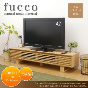 テレビ台 テレビボード 160サイズ ローボード 人気 格子 北欧 ナチュラル fucco(フッコ)160テレビボード(ナチュラル) 【送料無料】|potarico