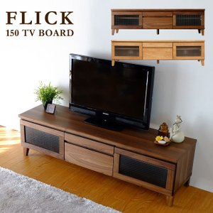 テレビ台 ローボード テレビボード 幅150cm 完成品 北欧 おしゃれ フリック150TVボード potarico