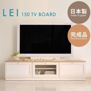 ローボード テレビ台 テレビボード アンティーク 北欧 幅150cm 白 ホワイト レイ150TVボード potarico