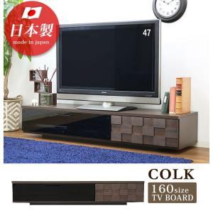 テレビ台 テレビボード 収納 北欧 160 完成品 コルク1...