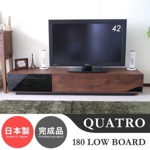 テレビ台 テレビボード 180 北欧 扉 収納 クアトロ180ローボード|potarico