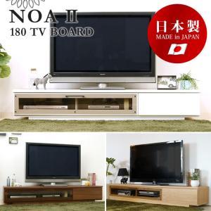 テレビ台 ローボード テレビボード 幅180cm 完成品 北欧 ノア180ローボード|potarico