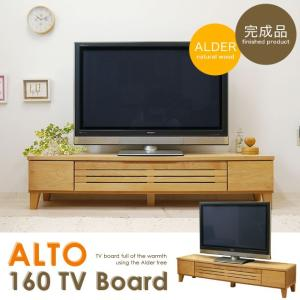 テレビ台 テレビボード 北欧 扉付き 収納 160 アルト160TVボード|potarico