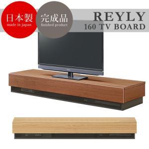 テレビ台 テレビボード TV台 完成品 日本製 国産 レイリー160TVボード(ブラウン/ナチュラル)|potarico