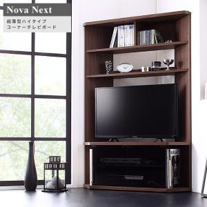 テレビボード コーナー ハイタイプ TV台 テレビ 95 薄型 ノヴァネクスト コーナーTVボード Novanext(BR/NA)【送料無料】|potarico