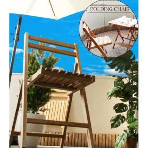 ガーデン チェアー 折りたたみカフェチェア|potarico