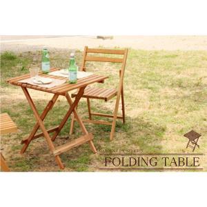ガーデン テーブル フォールディングテーブル|potarico