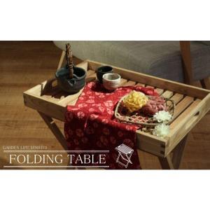 ガーデン トレイテーブル 折りたたみカフェトレーテーブル|potarico