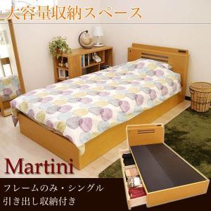 シングルベッド  フレーム  シングルベッド 収納 引き出し マティーニSベッド (ナチュラル/ブラウン)|potarico