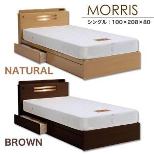 ベッド シングル シングルベッド 収納 モーリスシングルベッドフレーム(ナチュラル/ブラウン)|potarico