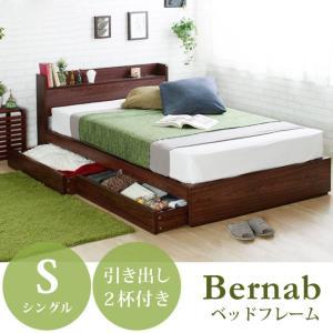 ベッド シングルベッド フレーム 宮付き 引き出し 収納 北欧 ベルナブシングルベッド|potarico