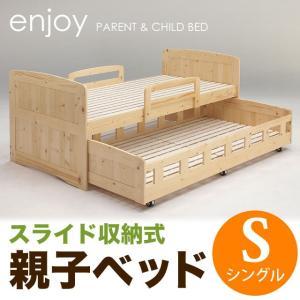 ベッド 親子ベッド スライド収納 シングル シングルベッド 2段ベッド すのこ 省スペース 木製ベッド おしゃれ エンジョイ親子ベッド【送料無料】|potarico