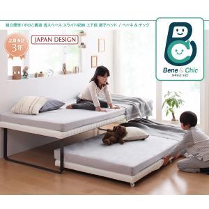■ベーネ&チック親子ベッド  ■商品サイズ 親ベッド:幅97×長さ200×高さ45cm/35...