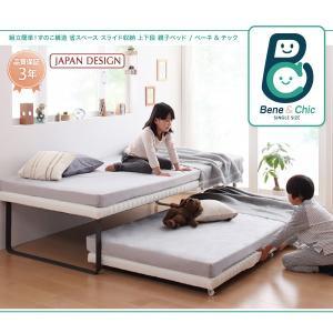 ベッド 親子ベッド スライド収納 シングル シングルベッド 2段ベッド 省スペース スチール脚 おしゃれ スライド式親子ベッド potarico 18