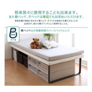 ベッド 親子ベッド スライド収納 シングル シングルベッド 2段ベッド 省スペース スチール脚 おしゃれ スライド式親子ベッド potarico 08