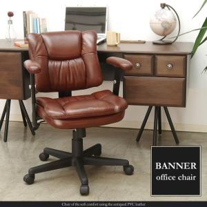 オフィスチェア リクライニング キャスター アンティーク バナーオフィスチェア|potarico