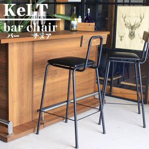 ケルト kelt ケルト バーチェア ハイスツール ハイチェア バースツール カウンターチェアー 椅子 イス|potarico