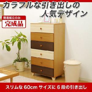 たんす 完成品 木製 チェスト 6段チェスト 洋服タンス マルーン60チェストの写真