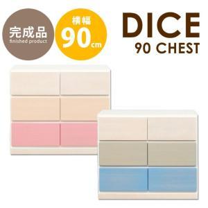 ■商品名 ダイス90チェスト 3段(ブルー/ピンク)  ■商品サイズ 幅86×奥行き39.5×高さ7...