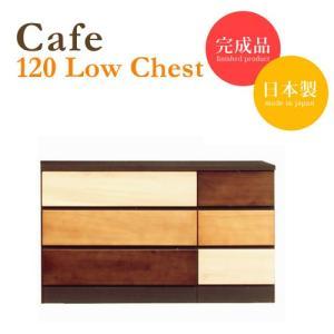 チェスト 木製 3段 完成品 ローチェスト 収納チェスト カフェ120ローチェストの写真