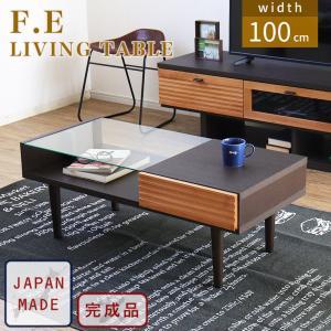 ガラステーブル おしゃれ 日本製 人気の FE 100リビングテーブル|potarico