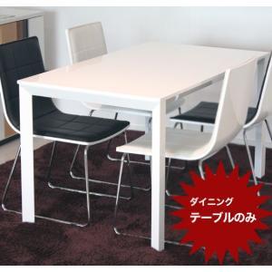 ダイニングテーブル テーブル 食卓 幅130cm 白 ホワイト 鏡面 グレース130DT potarico