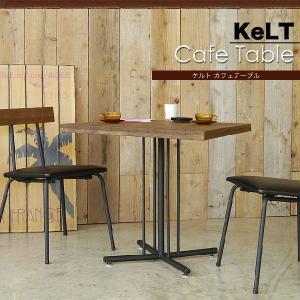 ダイニングテーブル 2人 アンティーク 北欧 カフェ おしゃれ KELT ケルト|potarico