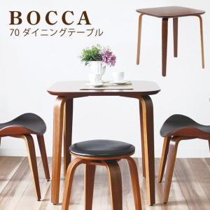 ダイニングテーブル 木製 カフェスタイル 正方形 70×70 テーブル ボッカ potarico