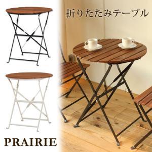折りたたみ テーブル ガーデンテーブル フォールディングテーブル 木製 プレリフォールディングテーブル|potarico