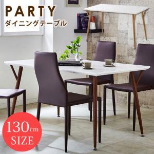 食卓テーブル テーブル ホワイト 鏡面 白テーブル 幅130cm  パーティ130ダイニングテーブル(NA/BR) potarico