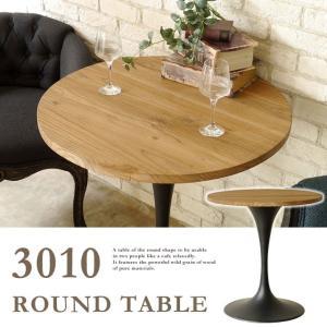 ダイニングテーブル テーブル カフェテーブル 丸 幅70cm 木製 北欧 3010テーブル