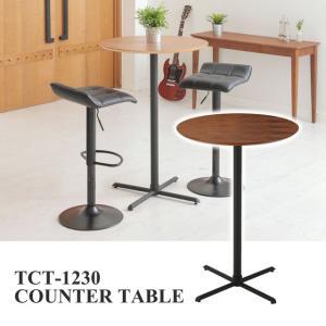 バーテーブル カウンターテーブル 丸テーブル カフェ 木製 ハイタイプ TCT-1230プロップカウンターテーブル potarico