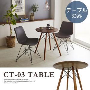 木製 テーブル カフェテーブル 丸テーブル 幅60cm コンパクト CT-03コーヒーテーブル potarico